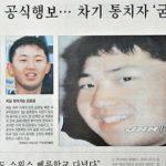 Esperimenti nucleari NordCorea: Il figlio di Kim Jon II in segreto in Cina