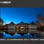 Club privati, nuovi luoghi della corruzione cinese – Molti dei frequentatori dei club sono funzionari del Governo