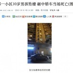 Cina: Bambino cinese si suicida su ordine dell'insegnante