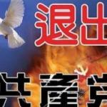 EPOCH TIMES: «Attendo con impazienza l'arrivo del giorno del giudizio per i gangster del Pcc!»
