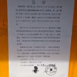Cina. «Zhan non si è sottoposta alle ispezioni del controllo nascite. Se ha avuto un bambino, denunciatela»