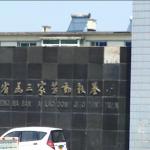 Amnesty: la chiusura dei campi di lavoro in Cina è solo fumo negli occhi