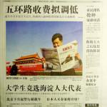 Due giornalisti di Hong Kong condannati a Shenzhen: pubblicavano curiosità sui leader cinesi