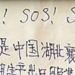 """Un Sos cucito nei pantaloni """"Siamo schiavi cinesi, salvateci"""""""