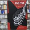 Cina: nuovo libro espone le inumane torture sessuali al campo di lavor...