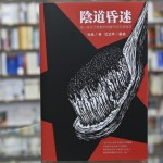 Cina: nuovo libro espone le inumane torture sessuali al campo di lavoro Masanjia