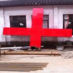 """""""Urgente appello"""" del card. Tong contro la demolizione delle croci in Cina"""