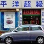 ESQUILINO-Nella chinatown romana tra pizzo ed estorsioni