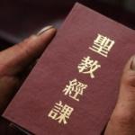 Pechino proibisce la vendita di Bibbie on-line
