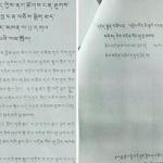 La polizia cinese offre ricompense in denaro a chi denuncia attività pro Tibet.