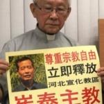 Giustizia e Pace: Liberate mons. Agostino Cui Tai, vescovo di Xuanhua