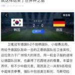 Suicidi e scommesse dopo partita Germania – Corea del Sud