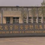 """CINA: il PCC investe notevoli somme di denaro per la realizzazione di nuovi """"campi di rieducazione"""" e infrastrutture di sicurezza."""