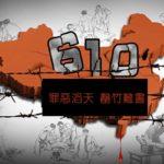 L'Ufficio 610, ovvero la Gestapo cinese che perseguita i gruppi spirituali.[Video]