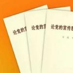 """Nuovo libro di Xi Jinping: """"Il nostro paese rosso non cambierà mai il suo colore"""""""